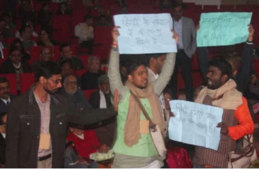 BBU के पुरातन छात्र समागम में हिंदी प्रेमी छात्रों का हंगामा, VC के सामने लहराईं तख्तियां, इस्तीफे की मांग