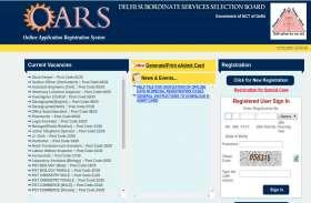 DSSSB Recruitment 2020: PGT और काउंसलर के 710 पदों पर आवेदन प्रक्रिया शुरू
