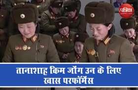 Video: उत्तर कोरियाई तानाशाह के लिए सैन्य बैंड की शानदार परफॉमेंस