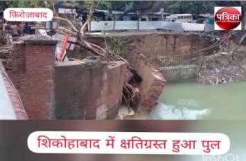 VIDEO: ओवरब्रिज निर्माण के दौरान ढह गई पुल की दीवार, बड़ा हादसा टला