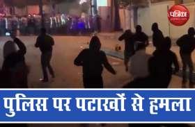 Video: प्रदर्शनकारियों ने रॉयट पुलिस पर किया हमला, फेंके पटाखे