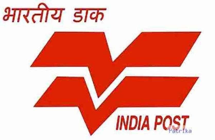 Gujarat Postal Circle Recruitment 2020 : विभिन्न पदों के लिए 20 मार्च तक करें आवेदन