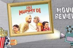 Jai Mummy Di Review: कॉमेडी के नाम पर लोगों के साथ हुआ धोखा