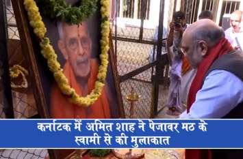 गृह मंत्री अमित शाह पहुंचे कर्नाटक के पेजावर मठ, देखें वीडियो