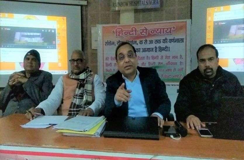 हिन्दी के लिए संसद का विशेष सत्र बुलाकर संविधान की धारा 348 में संशोधन तत्काल किया जाए, देखें वीडियो