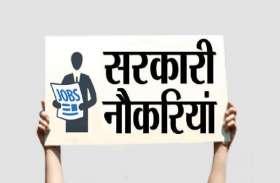 government jobs: सरकारी नौकरियों की खुली राह, जानें यहां पूरी खबर