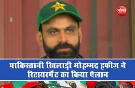 Video: पाकिस्तानी खिलाड़ी मोहम्मद हफीज का ऐलान, टी20 वर्ल्ड कप के बाद लेंगे संन्यास