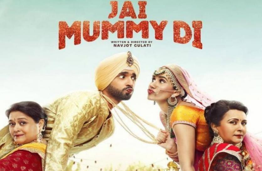 Jai Mummy Di Movie Review: मम्मियों की लड़ाई में फंसे सनी-सोनाली, निराश करती है 'जय मम्मी दी'