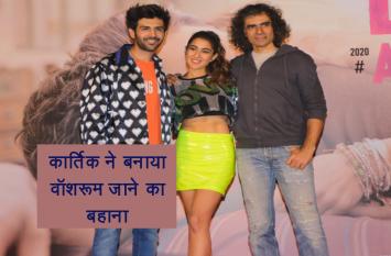 Love Aaj kal Movie के लिए कार्तिक ने बनाया वॉशरूम जाने का बहाना, Watch Video