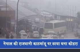 कोहरे के चलते हवाई अड्डे पर विमान सेवा प्रभावित, देखें वीडियो