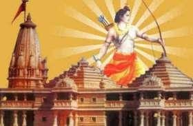 अयोध्या में बनने जा रहे राम मंदिर में कोटा का भी होगा योगदान, जानिए क्या  ?