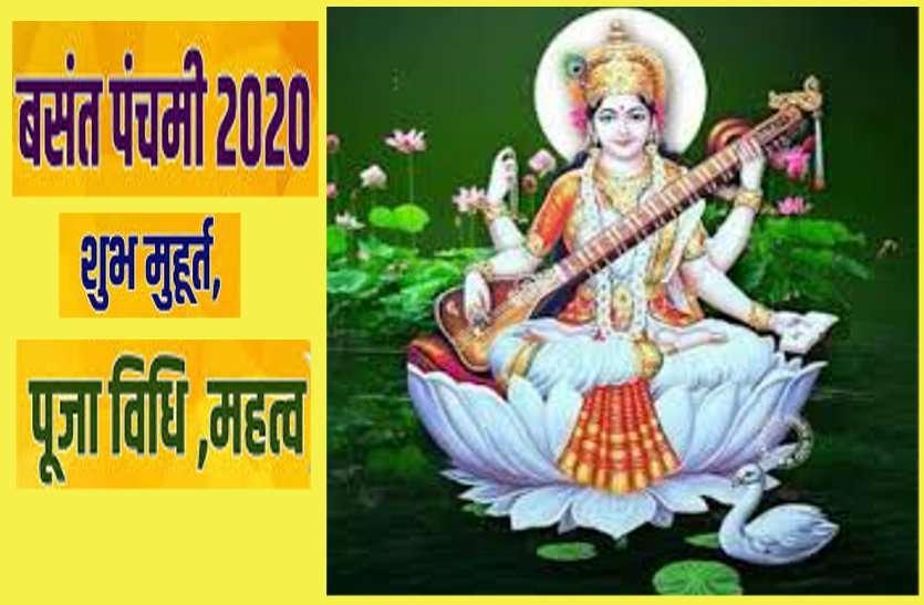 Vasant Panchami 2020: वसंत पंचमी 2020 इस बार मनेगी तीन ग्रहों के स्वराशि संयोग में...
