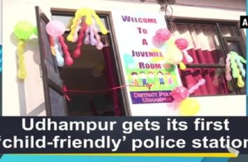 VIDEO: बच्चों को निर्भय करेगा उधमपुर का चाइल्ड फ्रेंडली पुलिस स्टेशन