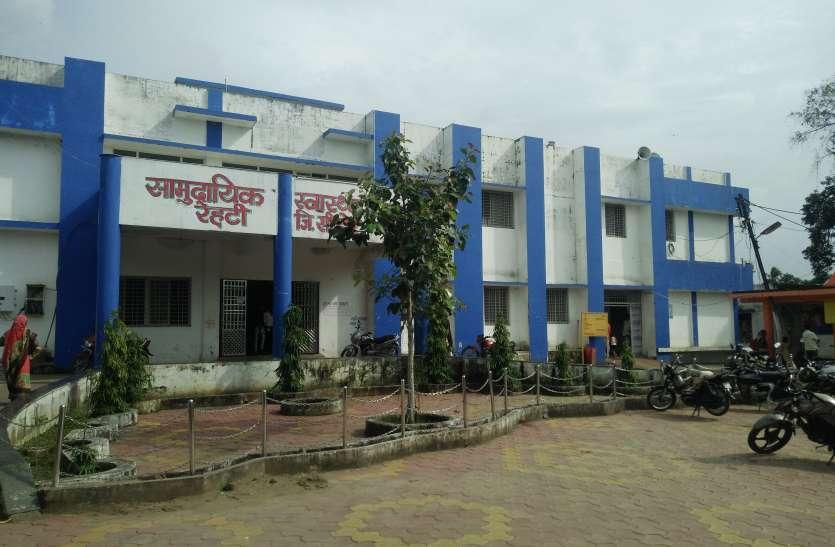 एक डॉक्टर के भरोसे सामुदायिक स्वास्थ्य केंद्र, एक शहर-70 गांव के लोग भुगत रहे परेशानी