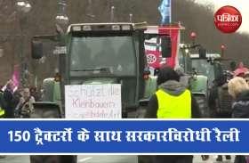 Video: बर्लिन में सरकार विरोधी प्रदर्शन जारी, लोगों ने 150 ट्रैक्टरों के साथ निकाली रैली