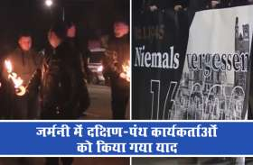 VIDEO: जर्मनी में दक्षिणपंथ कार्यकार्ताओं और पुलिस में झड़प