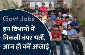 IIT सहित इन विभागों में निकली सरकारी नौकरियां, जल्दी करें अप्लाई