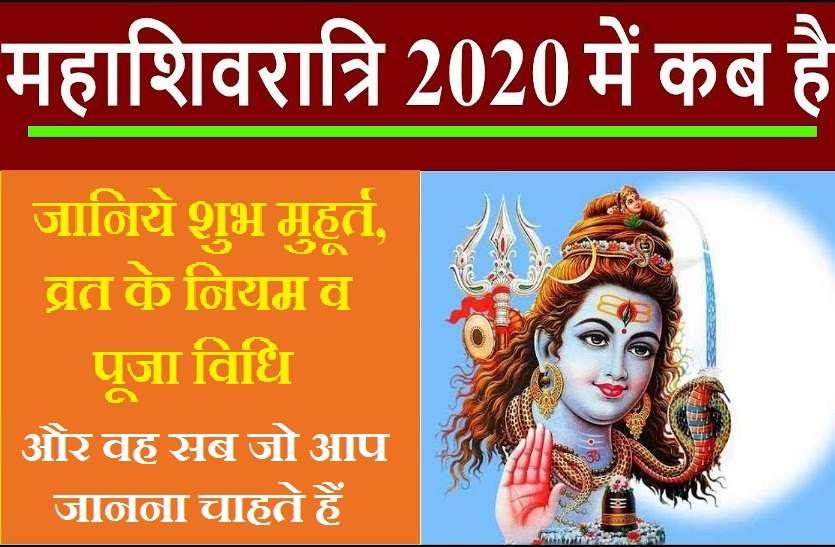 Mahashivratri 2020 : इस बार करीब 6 दशक बाद बन रहा है एक विशेष योग जो है साधना की सिद्धि के लिए खास