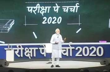 परीक्षा पे चर्चा में पीएम मोदी ने दिए अचूक मंत्र, छात्र-छात्राओं ने कहा- प्रधानमंत्री का अच्छा कदम, हमें मिलेगी काफी मदद