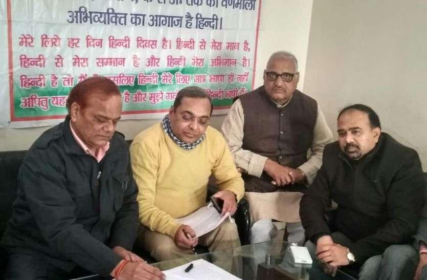 हिन्दी के लिए धारा 348 में संशोधन कराने के लिए यूपी में हस्ताक्षर अभियान शुरू