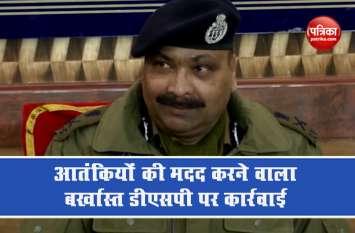 जम्मू-कश्मीर के डीजीपी बोले- देवेंद्र सिंह की जांच NIA कर रही, देखें वीडियो