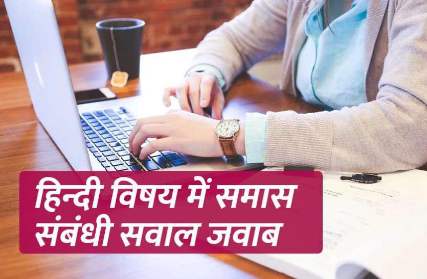 Exam Guide: हिन्दी विषय में समास से संबंधी सवाल जवाब (मॉक टेस्ट पेपर)