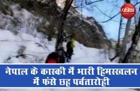नेपाल के कास्की में छह पर्वतारोहियों का बचावकार्य जारी, देखें वीडियो