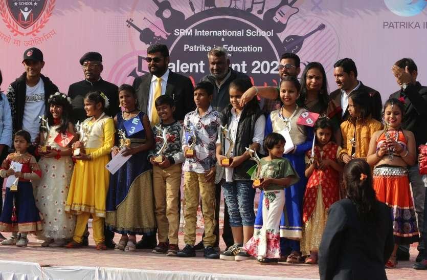 नन्हीं प्रतिभाओं ने अभिव्यक्ति से जीते अवार्ड