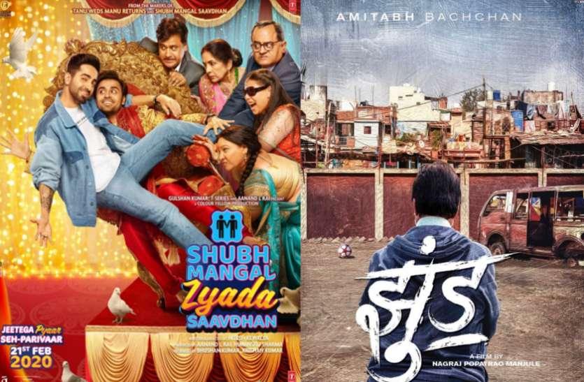 अमिताभ की 'Jhund' का poster और आयुष्मान की 'shubh mangal zyada savdhaan' का Trailer जारी, दिखा अनोखा लुक