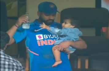 Video: रोहित शर्मा का बेटी समायरा से हो गया 'पंगा', पानी को लेकर हुई 'लड़ाई'