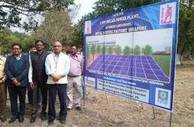 सौर ऊर्जा तैयार करेगी रक्षा मंत्रालय की संस्थान मेटल एंड स्टील फैक्टरी