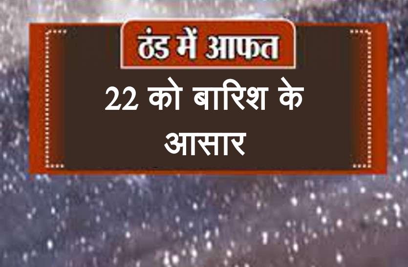 हिमालय की हवाओं से ठिठुरा प्रदेश, 22 जनवरी को कई इलाकों में हो सकती है बारिश