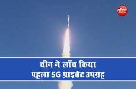 VIDEO: चीन ने पहला 5G प्राइवेट उपग्रह को किया लॉंच