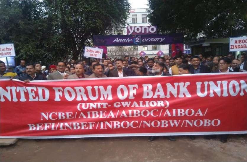 वेतन पुनरीक्षण की मांगों को लेकर बैंककर्मियों ने किया प्रदर्शन