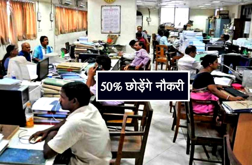 केन्द्र सरकार की इस बड़ी कंपनी के आधे से ज्यादा Employees छोड़ने वाले हैं नौकरी, जानिए वजह