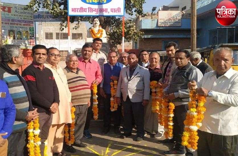 पाली में हेमू कालानी का बलिदान दिवस मनाया