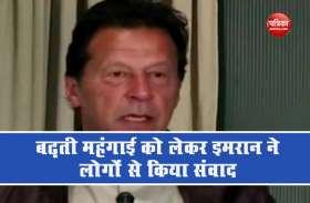 VIDEO: महंगाई पर बोले इमरान खान, खर्चा कम करने के लिए मैं पीएम आवास में नहीं रहता