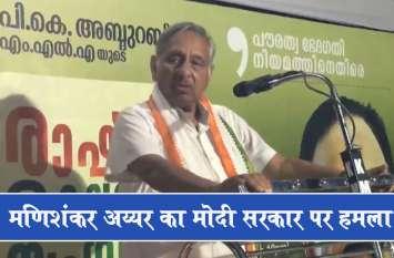 कांग्रेस नेता मणिशंकर अय्यर ने मोदी सरकार कें मंत्रियों को बताया डरपोक, देखें Video