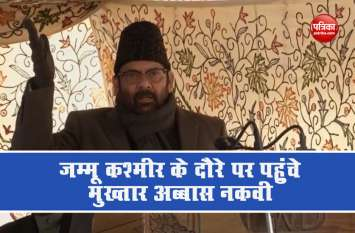 VIDEO: जम्मू कश्मीर के दौरे पर पहुंचे नकवी, हिमायत कार्यक्रम के तहत आवंटित किए 16 करोड़ रुपए