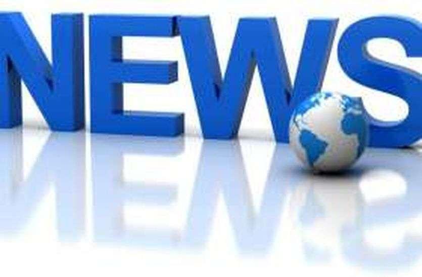 Ajmer News : फटाफट अंदाज में पढ़ें नसीराबाद से जुड़ी आठ खबरें