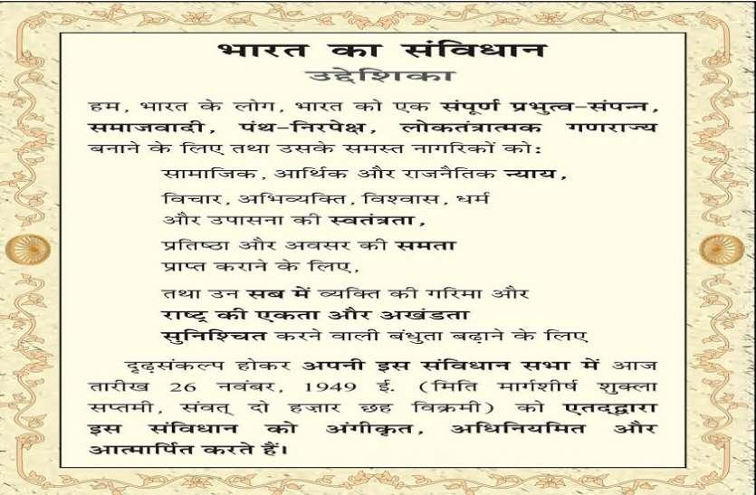 आगामी 26 जनवरी से सभी स्कूलों में प्रार्थना के साथ छात्र संविधान के प्रस्तावना का करेंगे वाचन
