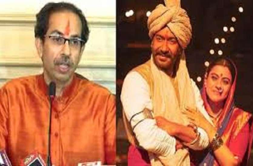 अधिकारियों के साथ फिल्म 'तानाजी' देखेंगे उद्धव ठाकरे, अजय देवगन भी रहेंगे मौजूद