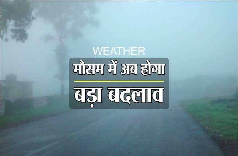 बादलों के जाते ही फिर सर्दी का सितम शुरू, एक दिन में छह डिग्री लुढक़ा पारा