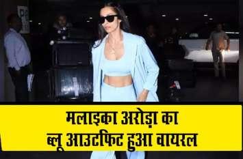 मलाइका अरोड़ा का ब्लू आउटफिट हुआ वायरल, दे रही हैं फैशन टिप्स.. देखें Video