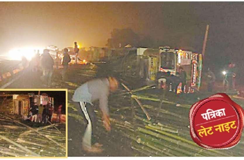 Accident: देर रात ट्रक पलटने से चालक-खलासी दबे, मदद में जुटे लोग,हालत गंभीर