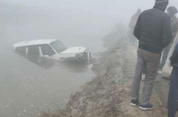 घने कोहरे में बड़ा सड़क हादसा, नहर में गिरी स्कॉर्पियो, तीन लोगों की मौत