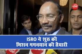 Video: मिशन गगनयान को लेकर ISRO ने शुरू की तैयारी