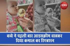 छोटे बच्चे ने पहली बार चखी आइसक्रीम, कमाल का रिएक्शन देख लोग हो गए फैन
