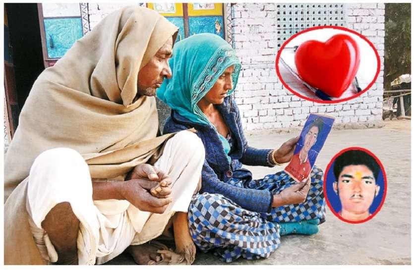 Heart Transplant : राजू के दिल लीवर किडनी से 4 जनों की बचीं जिंदगी, परिवार वादों के सहारे
