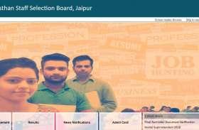 RSSB: फार्मासिस्ट भर्ती को लेकर आई ये बड़ी खबर...